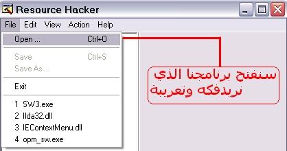 برنامج SResHacker برنامج تعريب البرامج 484226609.jpg