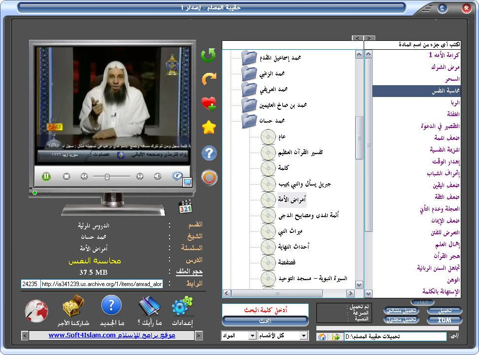 164646421 تحميل برنامج حقيبة المسلم أشمل وأفضل برنامج إسلامي على الاطلاق