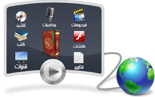 265140136 تحميل برنامج حقيبة المسلم أشمل وأفضل برنامج إسلامي على الاطلاق