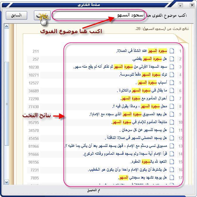 433702368 تحميل برنامج حقيبة المسلم أشمل وأفضل برنامج إسلامي على الاطلاق