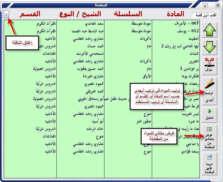 445481165 تحميل برنامج حقيبة المسلم أشمل وأفضل برنامج إسلامي على الاطلاق