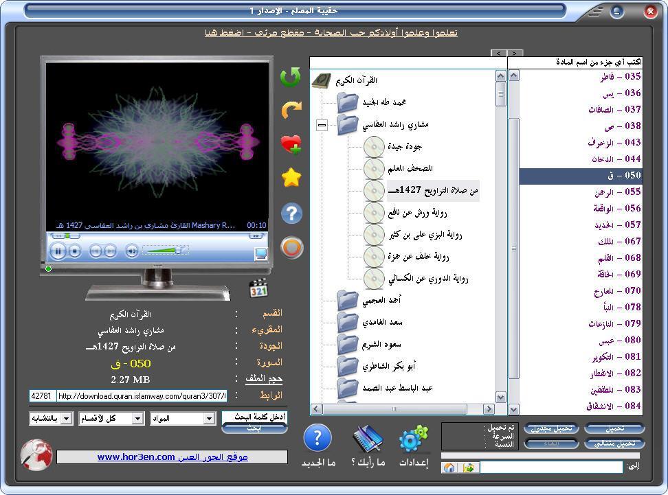 949869944 تحميل برنامج حقيبة المسلم أشمل وأفضل برنامج إسلامي على الاطلاق