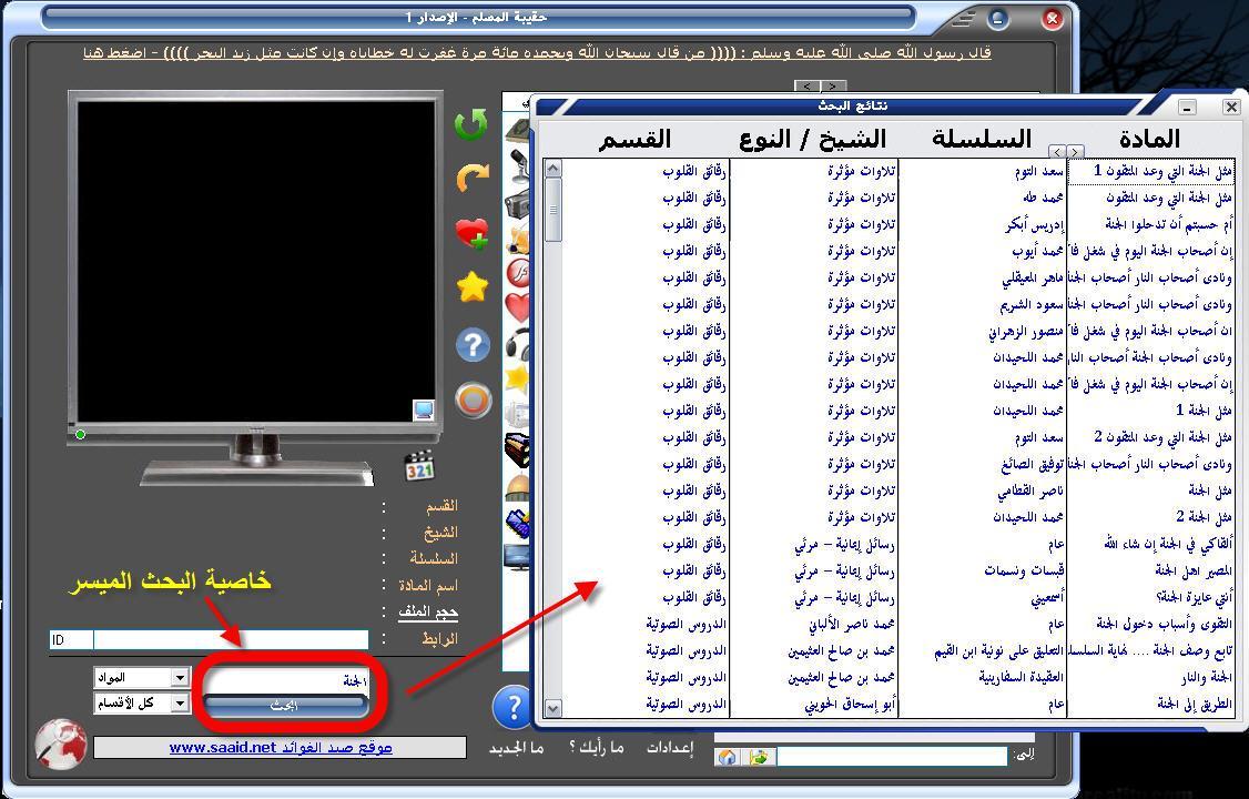 351647360 تحميل برنامج حقيبة المسلم أشمل وأفضل برنامج إسلامي على الاطلاق