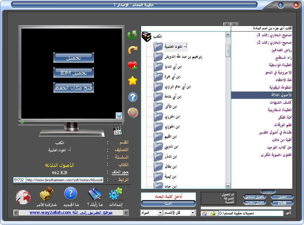 734637428 تحميل برنامج حقيبة المسلم أشمل وأفضل برنامج إسلامي على الاطلاق