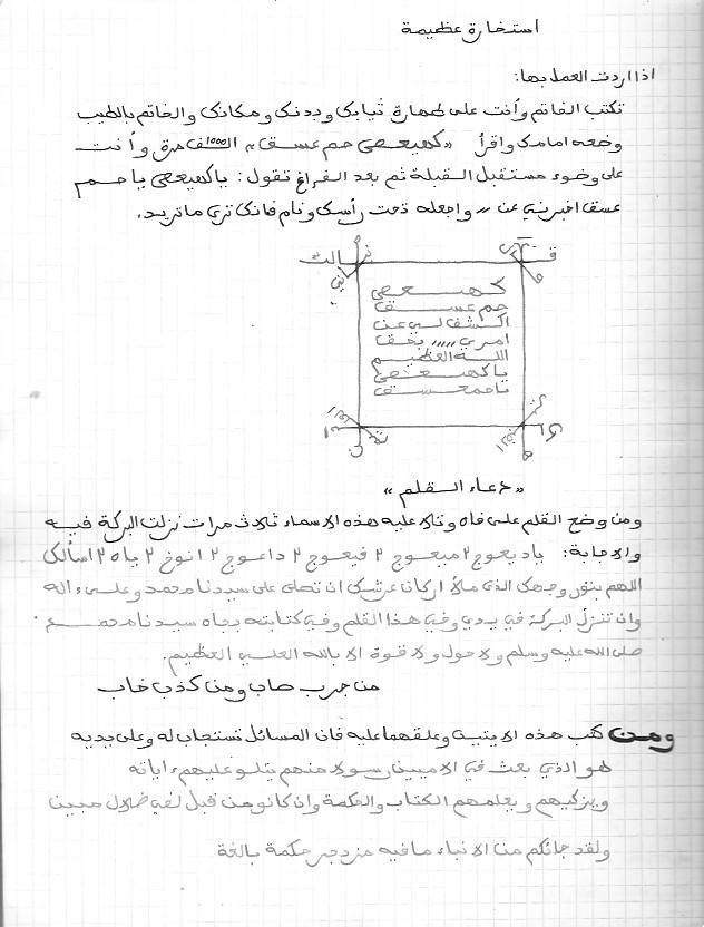 أسرار الاسرار الشيخ المغربي 574476931.jpg