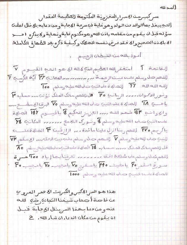 أسرار الاسرار الشيخ المغربي 194548887.jpg