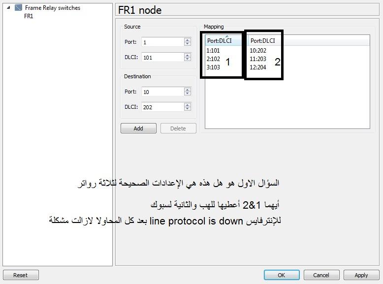 كيفية إعداد frame relay switch