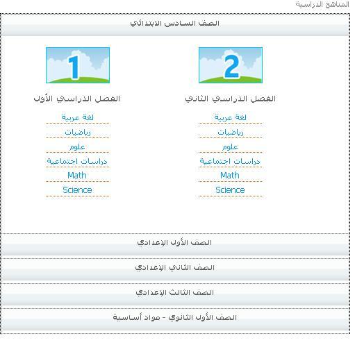 شرح للمناهج التعليميه المصريه بالصوت والصوره 276044336