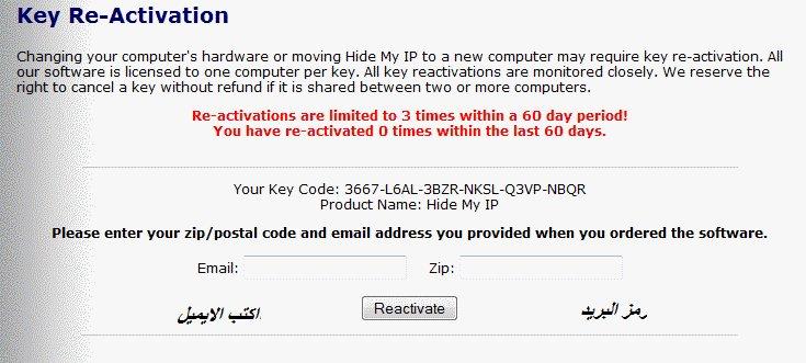 طلب سيريل برنامج hide my ip 5 2