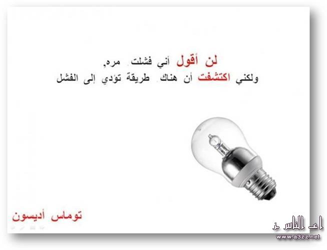 امثال وحكم المشاهير  468784083