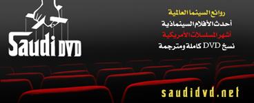 سعودي دي في دي - saudi dvd   عدد الضغطات  : 40