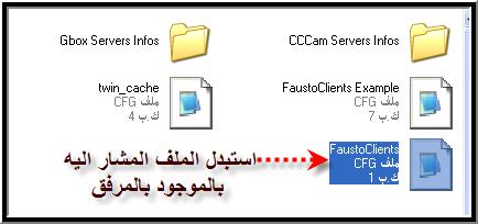 تشغيل السيسكام ولنيوكامد باستخدام برنامج (Fausto) للاجهزه الداعمه لخاصية HSIC/ SSSP 968637255
