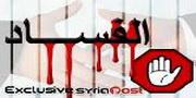 سوريا الله حاميها 845979492