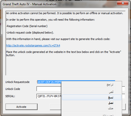 gta 4 serial number unlock request code