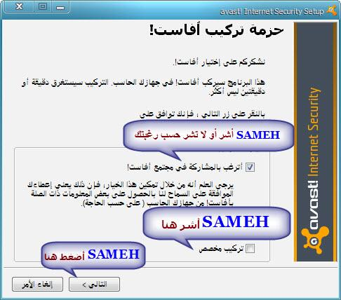 افاست انترنت سكيورتى avast! Internet Security 6.0.1184