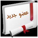 عضـــــو جديــــــــد