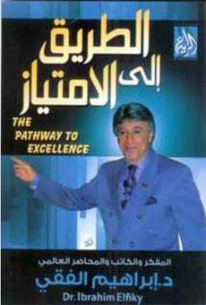 جميع كتب الدكتور ابراهيم الفقى مجمعه على رابط واحد ميديا فير مدى الحياة  268020591