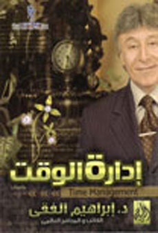 جميع كتب الدكتور ابراهيم الفقى مجمعه على رابط واحد ميديا فير مدى الحياة  364713711