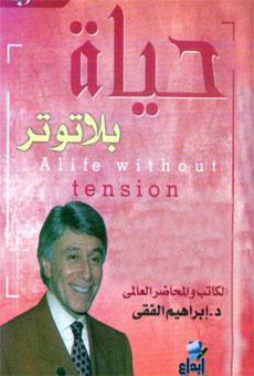 جميع كتب الدكتور ابراهيم الفقى مجمعه على رابط واحد ميديا فير مدى الحياة  475850964