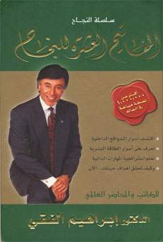 جميع كتب الدكتور ابراهيم الفقى مجمعه على رابط واحد ميديا فير مدى الحياة  635519887