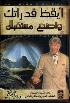جميع كتب الدكتور ابراهيم الفقى مجمعه على رابط واحد ميديا فير مدى الحياة  660157400
