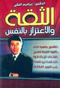 جميع كتب الدكتور ابراهيم الفقى مجمعه على رابط واحد ميديا فير مدى الحياة  732909591
