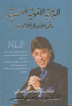 جميع كتب الدكتور ابراهيم الفقى مجمعه على رابط واحد ميديا فير مدى الحياة  806668060