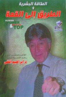 جميع كتب الدكتور ابراهيم الفقى مجمعه على رابط واحد ميديا فير مدى الحياة  983826672