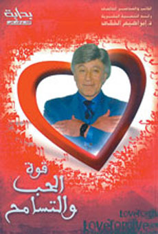 جميع كتب الدكتور ابراهيم الفقى مجمعه على رابط واحد ميديا فير مدى الحياة  142037829