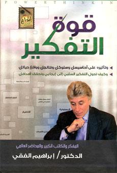 جميع كتب الدكتور ابراهيم الفقى مجمعه على رابط واحد ميديا فير مدى الحياة  266220817