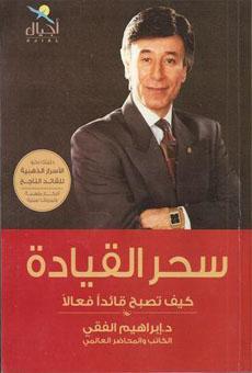 جميع كتب الدكتور ابراهيم الفقى مجمعه على رابط واحد ميديا فير مدى الحياة  541184580