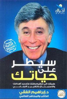 جميع كتب الدكتور ابراهيم الفقى مجمعه على رابط واحد ميديا فير مدى الحياة  686580400