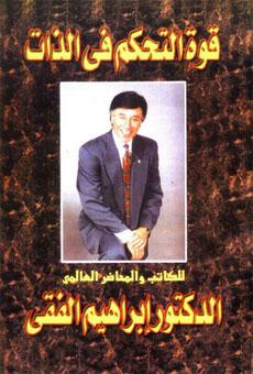 جميع كتب الدكتور ابراهيم الفقى مجمعه على رابط واحد ميديا فير مدى الحياة  995753666