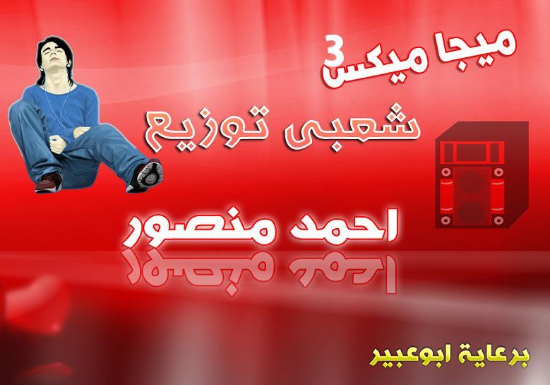 حصرى ميجا ميكس شعبى توزيع احمد منصور ابوعبير واحد