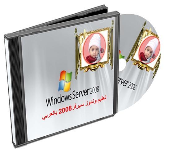 تعليم وندوز سيرفر 2008 بالعربي و بالصور 194460526