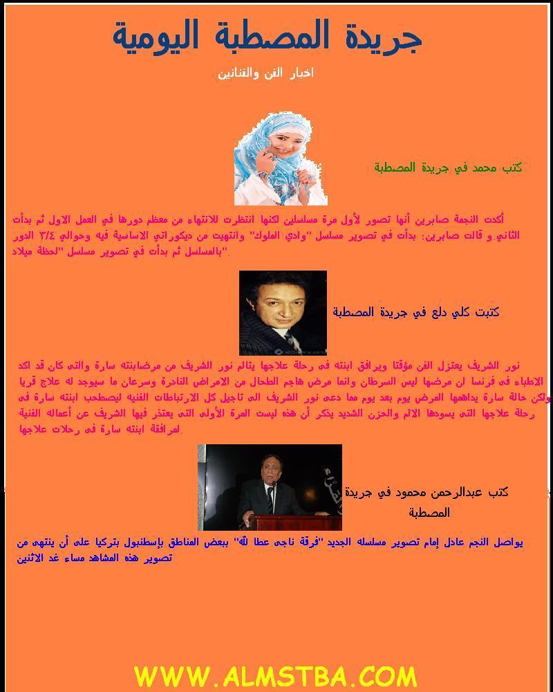 اخبار مصر-اخبار الفن-اخبار العالم-اخبار الرياضة-اخبار المصارعة|اخبار يوم 30-5-2011 706304173.jpg