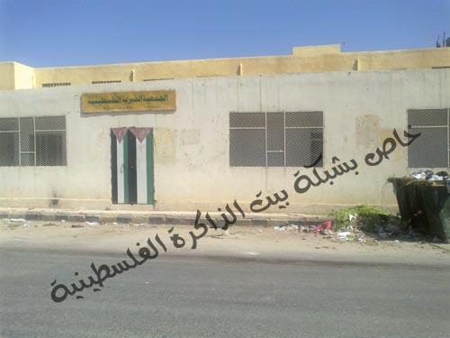 صورة الجمعية الخيرية الفلسطينية في مخيم النيرب  668969526