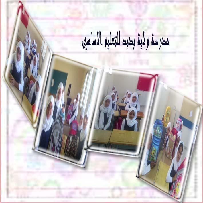الموضوع مدرسة ولاية بدبد تحتفل بالعام