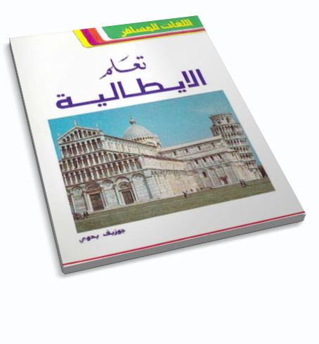 مجموعه كتب تعلم اللغات للمسافر 346196320.png