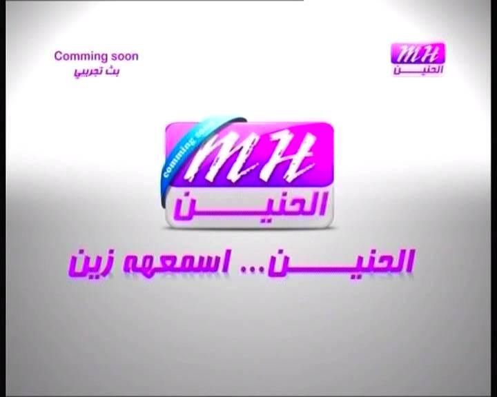تردد قناة : Music Alhani , تردد قناة عراقية Alhani