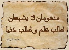 المجموعه الرابعه من برنامج الصراط المستقيم { علوم القرآن } خمس حلقات 675992622