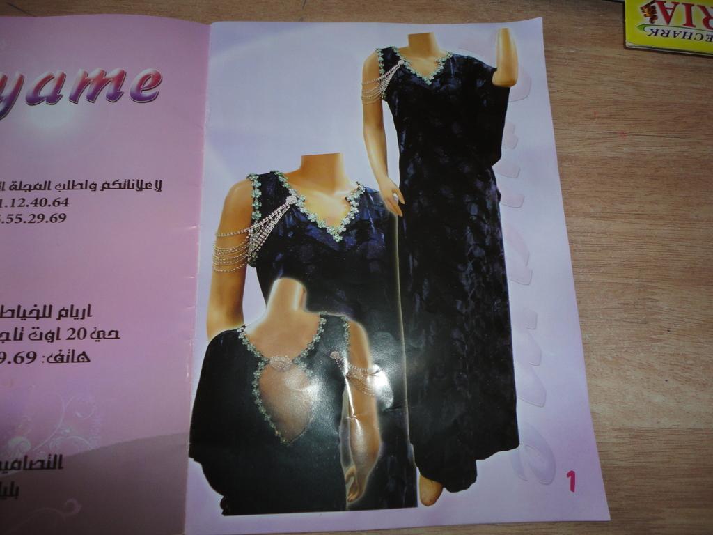مجلة أريام لفساتين البيت - قنادر الدار