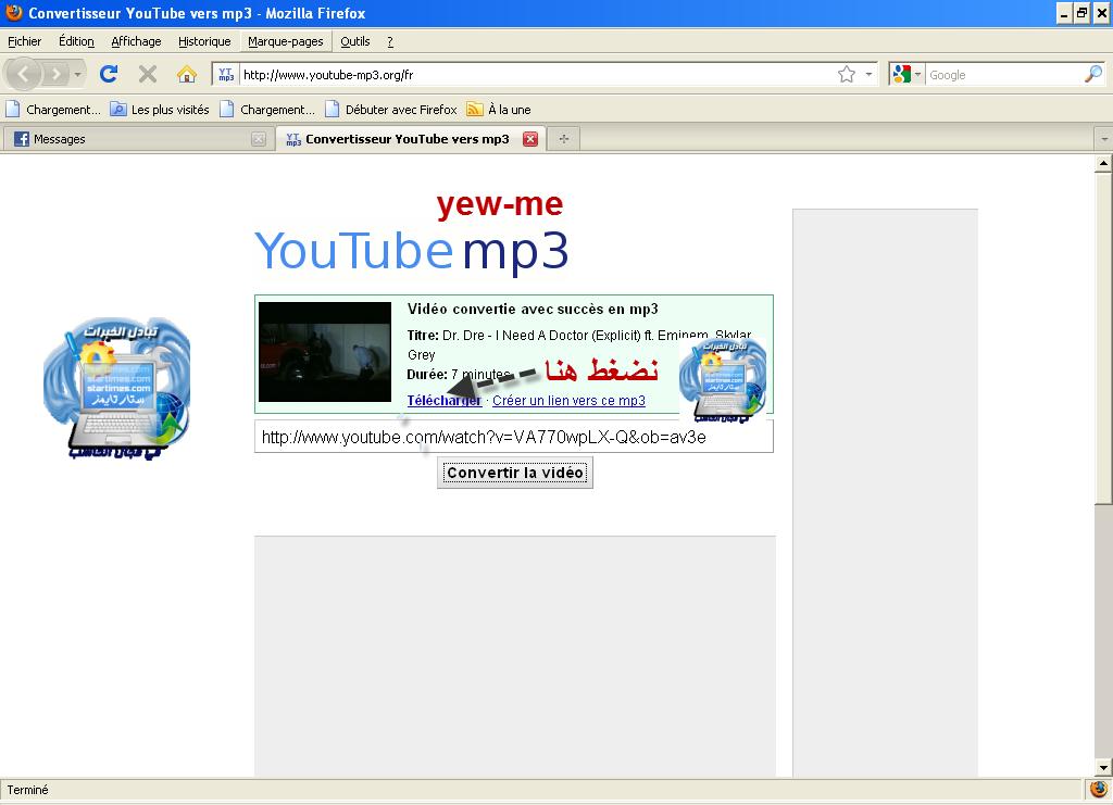 موقع تحميل اغاني من اليوتيوب الى mp3