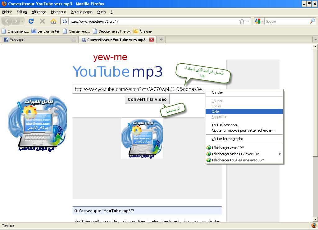 تحميل اغاني اليوتيوب بصيغة mp3
