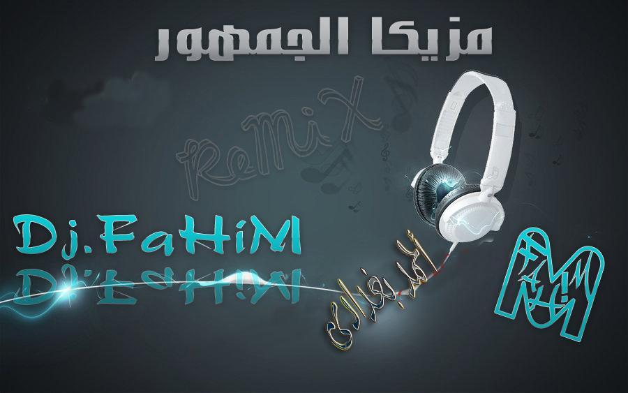 حصريا مزيكا الجمهور توزيع احمد فهيم Dj.FaHiM