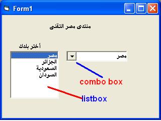 الدرس الثامن .....التعامل على الادوات List Box و Combo Box 569986110