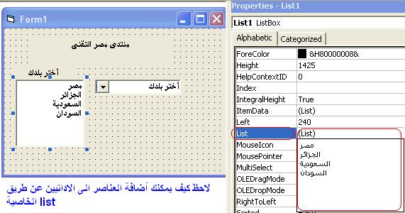 الدرس الثامن .....التعامل على الادوات List Box و Combo Box 448439369