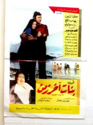 أكبر مكتبـة أفلام عربية منعت