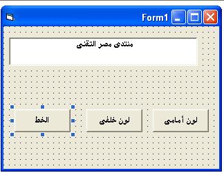 الدرس الخامس عشر ...نظام الالوان و مربعات الحوار فى الفجوال بيسك 6 190050714