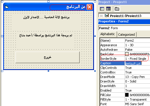 مشروعك الاول ...أنشاء الة حاسبة بسيطة  237260498